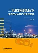 二氧化碳捕集技术及其在火力电厂的工程应用