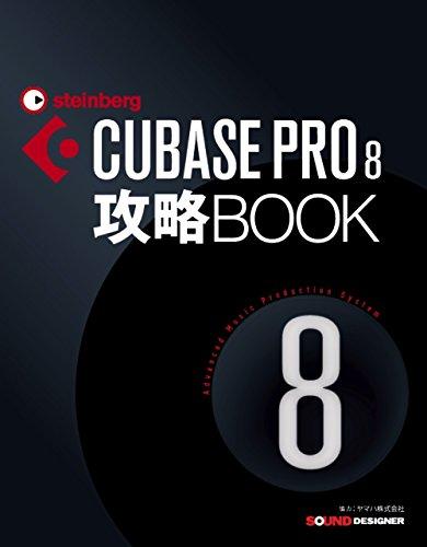 CUBASE PRO 8 攻略BOOK