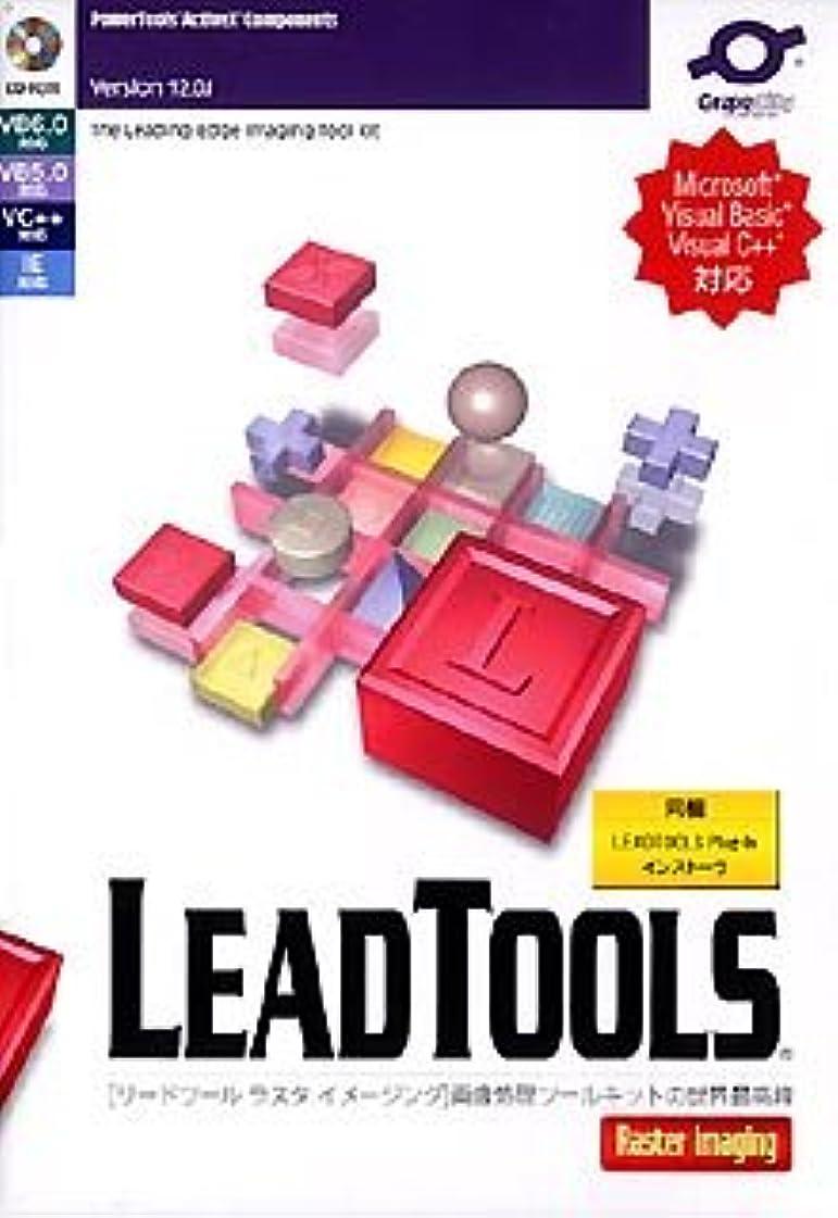 スペクトラム読書をする低いLeadTools Raster Imaging Version 12.0J 1開発ライセンスパッケージ