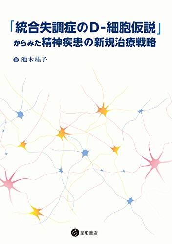 「統合失調症のD-細胞仮説」からみた精神疾患の新規治療戦略