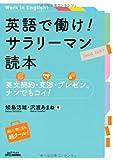 英語で働け! サラリーマン読本-英文契約・交渉・プレゼン、ナンでもコイ! - (B&Tブックス)