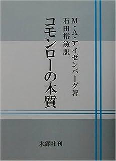 Komon rō no honshitsu