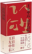 2020 Calendar of Chinese Characters (Hardcover) (Chinese Edition)