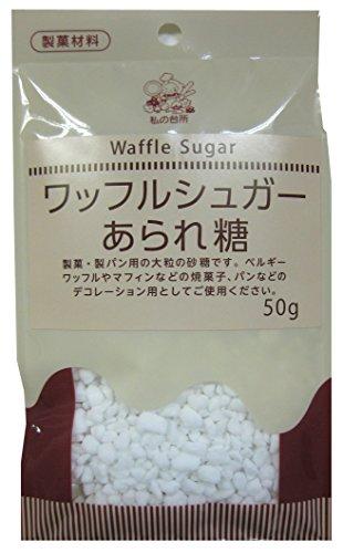 私の台所 ワッフルシュガー(あられ糖) 50g×6袋