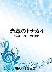 Akahana no Tonakai Score Piano (Japanese Edition)