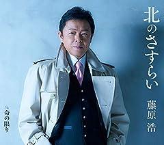 藤原浩「北のさすらい」のジャケット画像