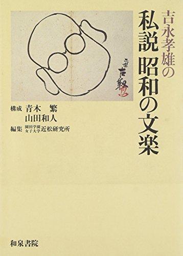 吉永孝雄の私説 昭和の文楽 (近松研究所叢書)