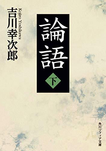 論語 下 (角川ソフィア文庫)の詳細を見る