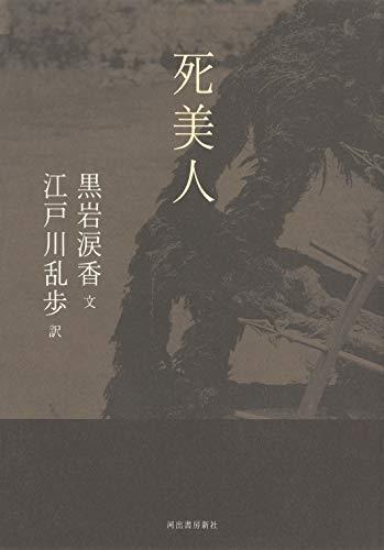 死美人 (レトロ図書館)