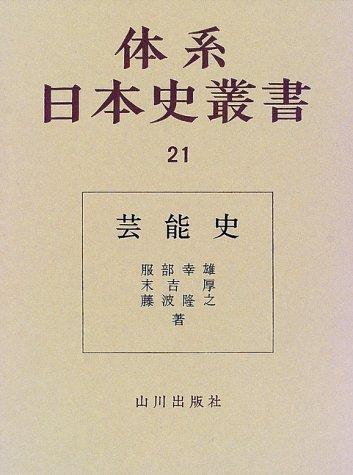 芸能史 (体系日本史叢書)の詳細を見る