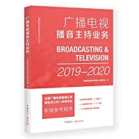 Broadcast TV Broadcasting Hosting Service (2018-2019)(Chinese Edition)