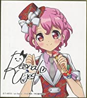プリパラ サイン色紙コレクション2【レオナセット】(サイン色紙+トモチケ)