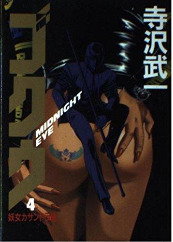 ゴクウ 4(妖女カサンドラ編) (バーガーSC)