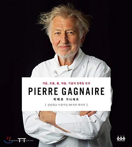 PIERRE GAGNAIRE (Korean Edition)