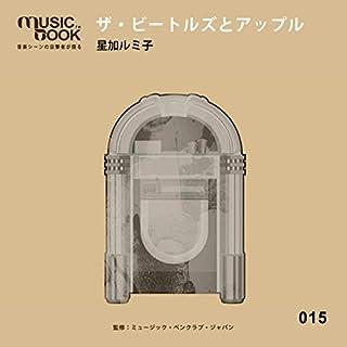 musicbook:ザ・ビートルズとアップル                   著者:                                                                                                                                 星加 ルミ子                               ナレーター:                                                                                                                                 星加 ルミ子                      再生時間: 21 分     レビューはまだありません。     総合評価 0.0