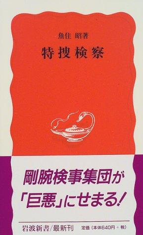 特捜検察 (岩波新書)