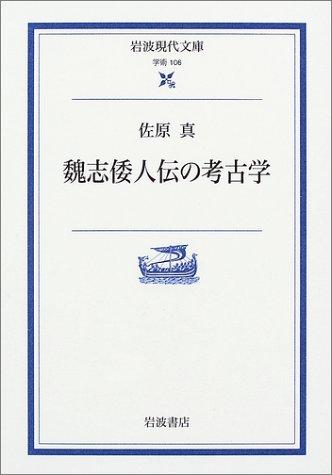 魏志倭人伝の考古学 (岩波現代文庫)