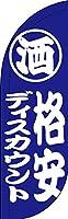 のぼり旗 酒 格安 ディスカウント アーチ・バナー(TAB721)