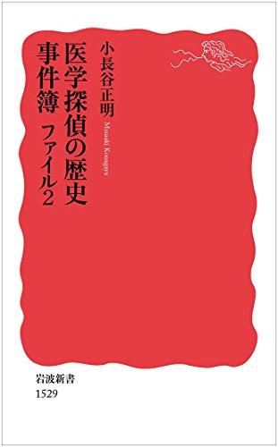 医学探偵の歴史事件簿 ファイル2 (岩波新書) - 小長谷 正明