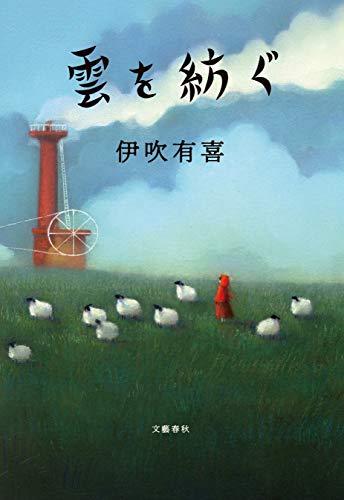 雲を紡ぐ (文春e-book)