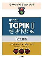 韓国語バンク TOPIKII 一冊あればOK- 韓国語能力試験2 中高級 TOPIK一本通 MP3 CD1枚(日本語翻訳版)