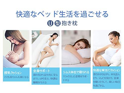 Meiz抱き枕U型妊婦枕マタニティ用品授乳クッションもちもちボディピロー背もたれ洗える母のプレゼント