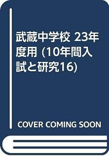 武蔵中学校 23年度用 (10年間入試と研究16)