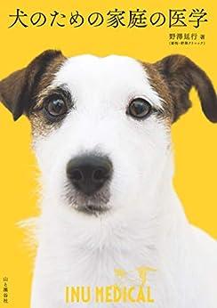 [野澤 延行]の犬のための家庭の医学