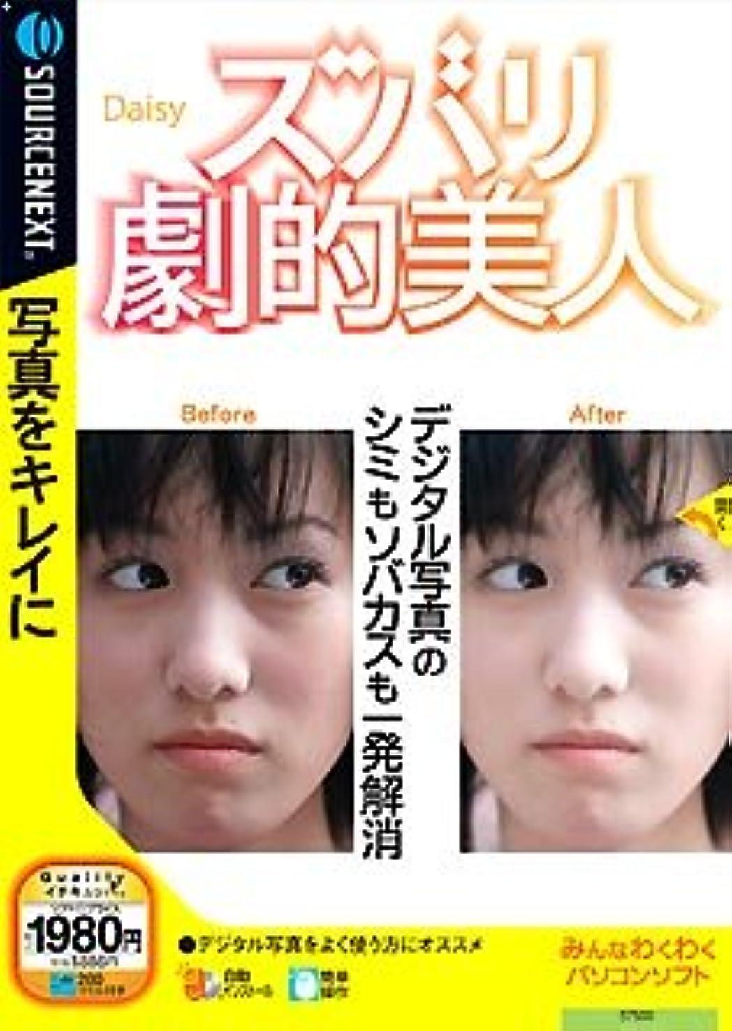 修羅場ミシン思想ズバリ劇的美人 (説明扉付きスリムパッケージ版)