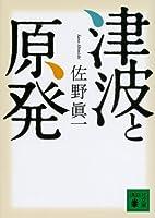 津波と原発 (講談社文庫)