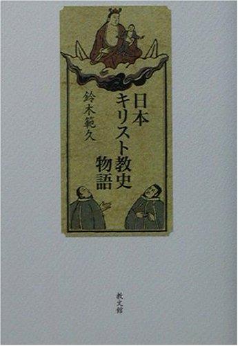 日本キリスト教史物語の詳細を見る