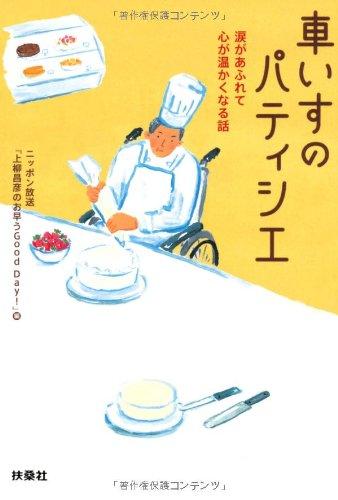 車椅子のパティシエ (扶桑社文庫)