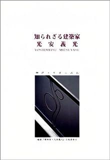 知られざる建築家 光安義光―神戸・モダニズム