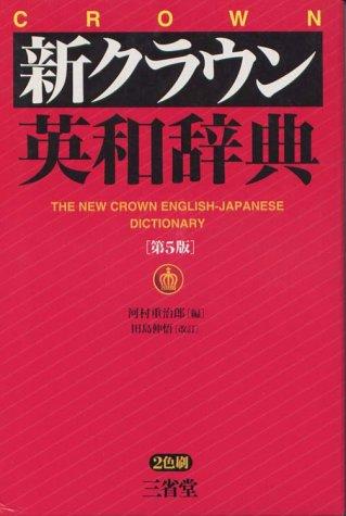 新クラウン英和辞典