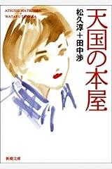 天国の本屋(新潮文庫) Kindle版