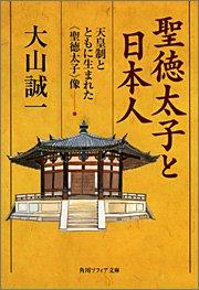 聖徳太子と日本人 ―天皇制とともに生まれた<聖徳太子>像 (角川文庫ソフィア)の詳細を見る