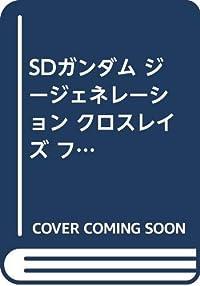 SDガンダム ジージェネレーション クロスレイズ ファイナルコンプリートガイド