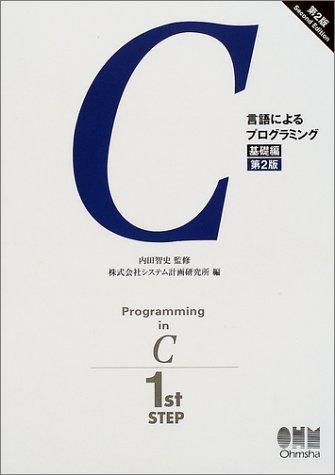 C言語によるプログラミング 基礎編