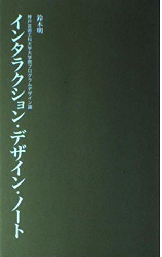 インタラクション・デザイン・ノート―神戸芸術工科大学大学院プログラムデザイン論の詳細を見る