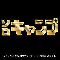 ソロキャンプ【キャンプ・アウトドア】パロディーステッカー(12色から選べます) (ゴールド)
