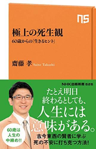 極上の死生観: 60歳からの「生きるヒント」 (NHK出版新書)