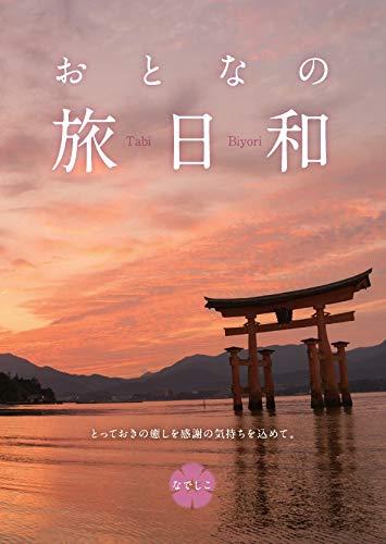 【カタログギフト】おとなの旅日和(なでしこ)