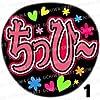 【ジャンボうちわ用プリントシール】【NMB48/川上千尋】『ちっひー』《タイプ1》全シールカット済みなので簡単に貼れる!