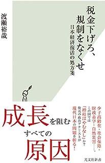税金下げろ、規制をなくせ 日本経済復活の処方箋 (光文社新書)