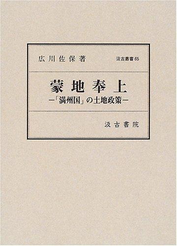 蒙地奉上―「満州国」の土地政策 (汲古叢書)