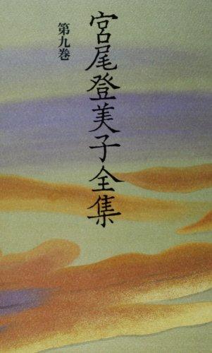 宮尾登美子全集〈第9巻〉