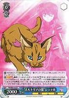 """ヴァイスシュヴァルツ ND/W67-052 """"エルトリアの猫""""シュテル (R レア) ブースターパック 魔法少女リリカルなのは Detonation"""