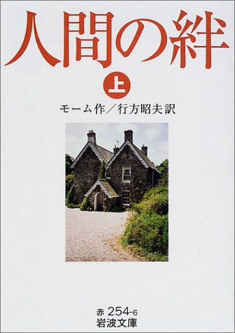人間の絆〈上〉 (岩波文庫)