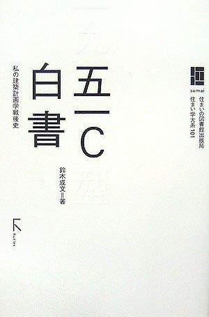 五一C白書―私の建築計画学戦後史 (住まい学大系)