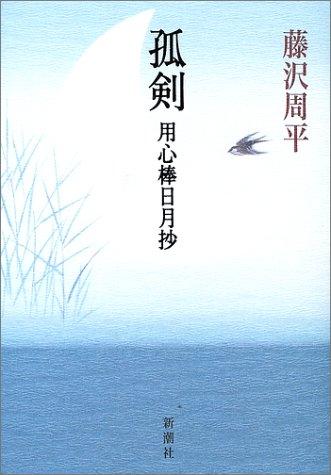 孤剣―用心棒日月抄